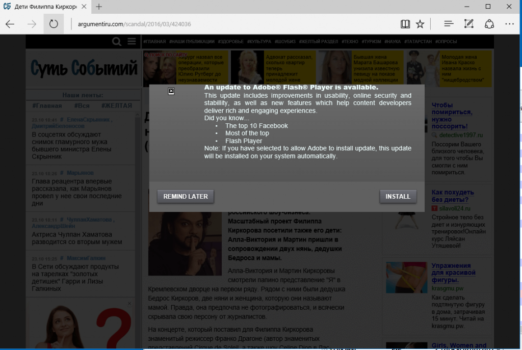 BadRabbit Adobe Flash Player Fake Installer